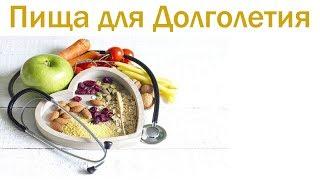 Пища для долголетия, Пища для счастливого долголетия, долголетие, еда и долголетие