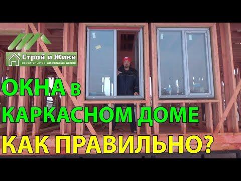 """Как правильно установить ОКНА в каркасном доме? Монтаж. """"Строй и Живи"""". Москва."""