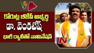 BJP Candidate Dr. Venkat Files His Nomination Papers In Korutla | NTV