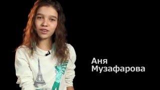 Анна Музафарова