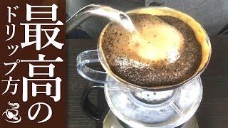 プロが教える!誰でも簡単にできる美味しいコーヒードリップの入れ方