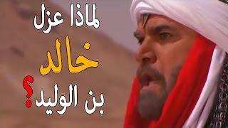 """السبب الحقيقي لعزل عمر بن الخطاب """"خالد"""" عن قيادة الجيش مرتين؟ وهو الذي لم يهزم قط !"""