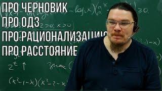 ЕГЭ: черновик, ОДЗ, рационализация, расстояние | трушин ответит #040 | Борис Трушин |
