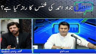 Jawad Ahmad ki fitness ka kiya raaz hai   Sawal Eid Special   SAMAA TV