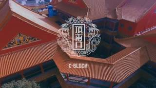 【SUP】C-BLOCK -顶两口 [Official Music Video]