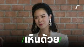 """คริส หอวัง"" เห็นด้วย ""ลูกเกด"" ตักเตือน ""โกโก้"" 