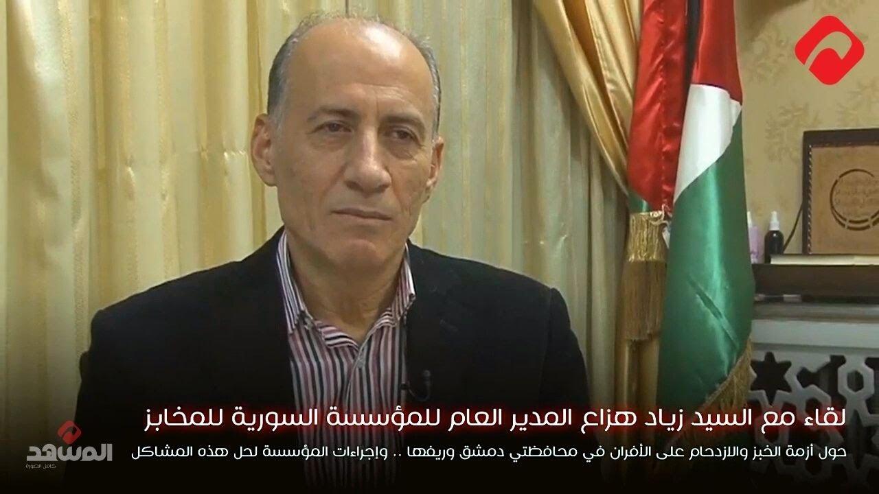 مدير المؤسسة السورية للمخابز يتحدث للمشهد عن إجراءات المؤسسة والوزارة لحل مشكلة الازدحام على الأفران
