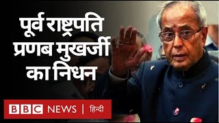Pranab Mukherjee Death : Former President प्रणब मुखर्जी का निधन हुआ. (BBC Hindi) - Download this Video in MP3, M4A, WEBM, MP4, 3GP