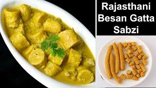 Gatte ki Sabzi Recipe । CookWithNisha