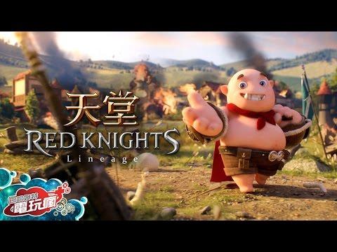 《天堂 Red Knights》20年老網遊登入手機再進化