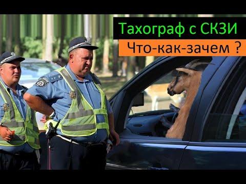 Тахограф с СКЗИ. (Что-Как-Зачем) Перевозчик РФ