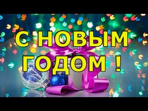Душевное поздравление с Новым годом в стихах