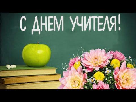 С Днем учителя! Поздравление от первоклассников