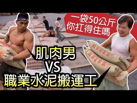健身肌肉男 VS 職業搬運工  誰能最快搬完100包水泥!?