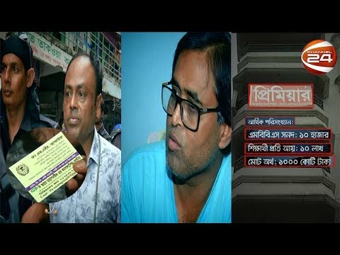 সার্চলাইট (Searchlight) | 19 July 2019