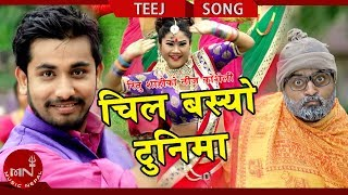 New Teej Song 2075/2018   Chil Basyo Tunima - Khem Century & Ritu Shahi Ft. Junu, Yaman & Shyam