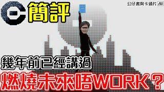 幾年前已經講過燃燒未來唔work? 動畫「C」簡評 [公仔書與卡通片ep15]