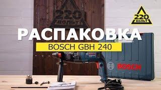 Перфоратор BOSCH GBH 240. РАСПАКОВКА