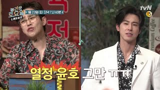 Amazing Saturday EP144 U-Know Yunho (TVXQ), DinDin