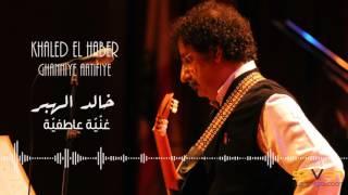 تحميل و مشاهدة Khaled El Haber - Ghinie Atifiye [Official Audio]/خالد الهبر - غنيّة عاطفية MP3