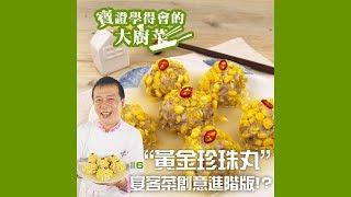 料理123-黃金珍珠丸