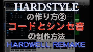ハードスタイルの作り方② コードとシンセ音の制作方法(HARDWELL REMIX)