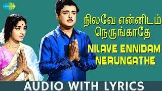 Nilave Ennidam - Song With Lyrics | Gemini Ganesan | P.B. Sreenivas, P. Susheela | HD Audio | Tamil