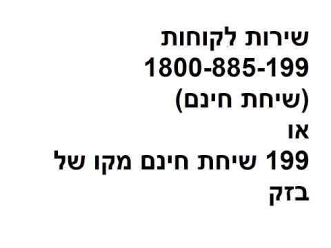 שירות לקוחות בזק- מספר טלפון