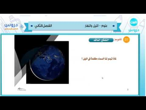 الثاني الابتدائي | الفصل الدراسي الثاني 1438 | علوم | الليل والنهار