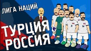 Турция - Россия Лига наций (Мультбол)