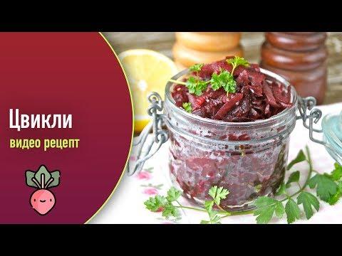 Цвикли (острая закуска из свеклы) — видео рецепт