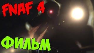 Five Nights At Freddy's 4 - ФИЛЬМ ВЫШЕЛ -