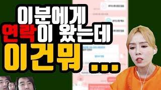 탈북민 손봄향▶ 천원을 후원해 달라고? 존 어이 없네..