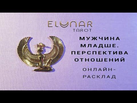 Расклад Таро - МУЖЧИНА МЛАДШЕ. ПЕРСПЕКТИВА ОТНОШЕНИЙ - Элунар Tarot
