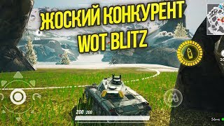 Смотрим Armored Warfare Assault конкурента WoT Blitz
