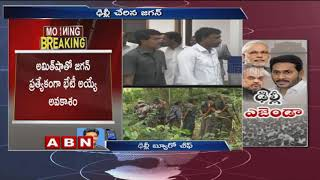 CM Jagan Reached Delhi To Attend Anti Naxal Meeting Today | Jagan Delhi Tour Updates | ABN Telugu