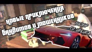 """GTA5 Online: """"Новые Приключения Бандитов и Мошенников"""" - обзор"""