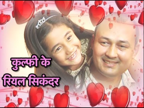 Kulfi Kumar Bajewala: Meet Kulfi's REAL Sikander!