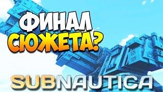 Subnautica   ФИНАЛ СЮЖЕТА!?