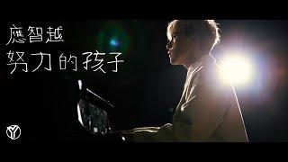 "應智越 (細貓) -《努力的孩子》|  Official MV | Ying Chi Yuet (MrLittleCat) - ""Dreamer"""
