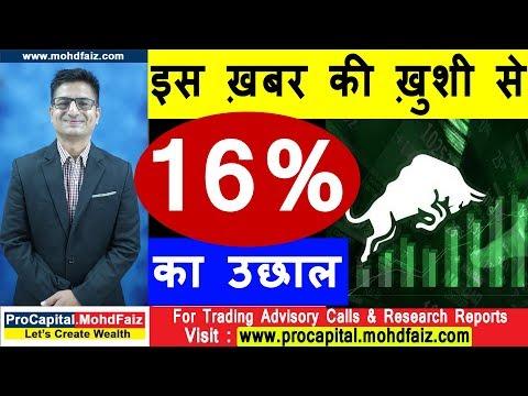 इस ख़बर की ख़ुशी से 16 % का उछाल | Latest Share Market News