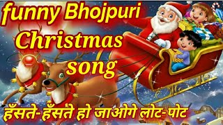 Christmas Songs for Kids || Jingle bells song bhojpuri version || जिंगल बेलवा बाजेला - Download this Video in MP3, M4A, WEBM, MP4, 3GP