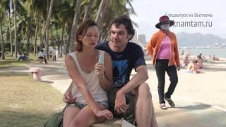 Смотреть онлайн Мнение туристов об отдыхе во Вьетнаме
