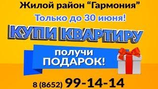 Подарки при покупке квартиры. Программа поддержки новоселов. Третий Рим, Ставропольский край
