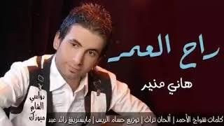 تحميل اغاني راح العمر هاني منير ???? MP3