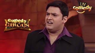 Kapil's Humorous Mockery | Comedy Circus Ke Ajoobe | Comedy Videos