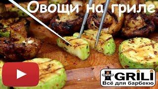 Как готовить овощи на гриле? Рецепт овощей (кабачки и грибы) на газовом Broil King за 8-10 мин.