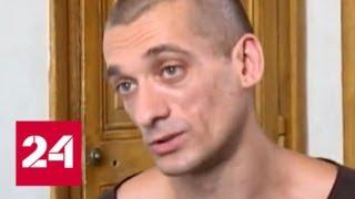 Акционист Павленский надоел даже тюремщикам - Россия 24
