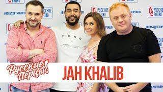 Jah Khalib в утреннем шоу «Русские Перцы»