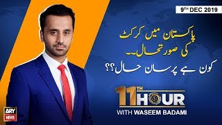 11th Hour | Waseem Badami | ARYNews | 9 DECEMBER 2019